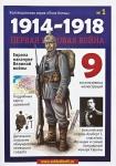 Журнал Первая мировая 54 мм.