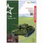 3D Пазл Танк Т-34 1941г.