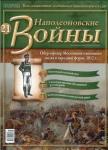Журнал - Наполеоновские войны №21  (только фигурка)