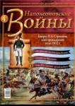 Журнал - Наполеоновские войны №4