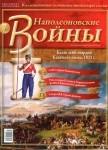 Журнал - Наполеоновские войны №7  (только фигурка)