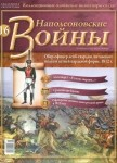 Журнал - Наполеоновские войны №16 (только фигурка)