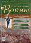 Журнал - Наполеоновские войны №17  (только фигурка)