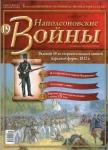 Журнал - Наполеоновские войны №19 (только фигурка)