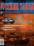 Русские танки, журнал №21 с моделью Т-90