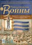 Журнал - Наполеоновские войны №22  (только фигурка)