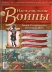 Журнал - Наполеоновские войны №27  (только фигурка)