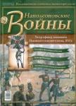 Журнал - Наполеоновские войны №29 (только фигурка)