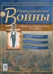 Журнал - Наполеоновские войны №30 (только фигурка)
