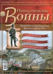 Журнал - Наполеоновские войны №31 (только фигурка)