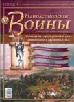 Журнал - Наполеоновские войны №32