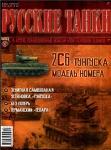 """Русские танки № 52. Модель выпуска - 2С6 """"Тунгуска"""" (только моде"""