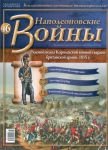 Журнал - Наполеоновские войны №46 (журнал фигурка)