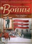 Журнал - Наполеоновские войны №35 (журнал фигурка)