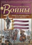Журнал - Наполеоновские войны №36 (журнал фигурка)