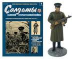 Солдаты Великой Отечественной войны №8
