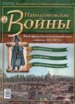 Журнал - Наполеоновские войны №49 (журнал фигурка)