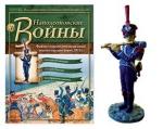 Журнал - Наполеоновские войны №37 (только фигурка)