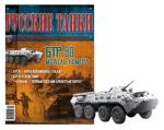 Русские танки №5 БТР-80