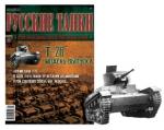 Русские танки №31 Т-26 обр. 1933г (только модель)