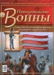 Журнал - Наполеоновские войны №39 (только фигурка)