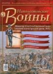Журнал - Наполеоновские войны №51 (журнал фигурка)