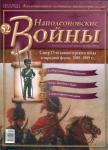 Журнал - Наполеоновские войны №52 (журнал фигурка)