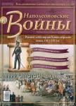 Журнал - Наполеоновские войны №40 (только фигурка)