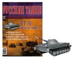 Русские танки, журнал №10 с моделью ПТ-76 плавающий танк