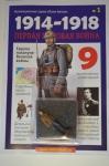Журнал Первая мировая №1 с крашенной фигуркой генерала Брусилова