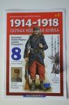 Журнал Первая мировая №3. Полковник русской армии