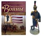 Наполеоновские войны №56 (только фигурка)