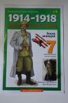 Журнал Первая мировая №4. Рядовой русской армии в походной форме