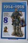 Первая мировая №5. Рядовой германской армии в походной форме