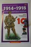 Первая мировая №6. Офицер германской армии в походной форме