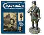 Журнал - Солдаты Великой отечественной Войны №14