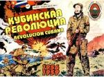 Кубинская революция (темный пластик)