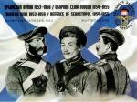 Крымская война / Оборона Севастополя (темный пластик)