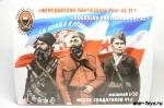 Югославские партизаны 1941-45 г.г. (темный пластик)