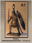 Тяжеловооруженный воин (Микены) 14 в до н.э. (Kit)