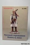 Русский горожанин 14 век (разобранная, нечерненая, качества VIP)