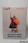Русский воин. 14 век. (разобранная, нечерненая, качества VIP)