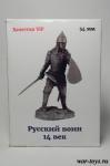 Русский воин. 14 век  (разобранная, нечерненая, качества VIP)