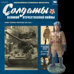Офицер танковых частей РККА, 1943-1945 гг