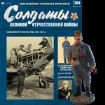 Авиационный техник ВВС РККА, 1941-1945