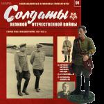 Генерал РККА в походной форме, 1941-1943 гг