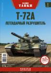 Наши Танки №1, Т-72А
