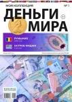 Деньги Мира №1 Румыния и Фиджи
